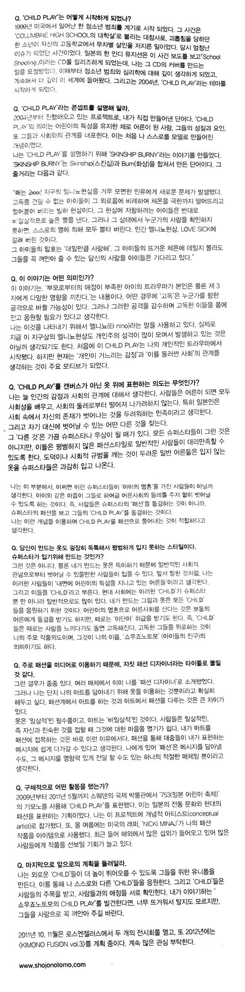 ブログ韓国語でインタビューされた記事A4