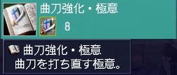 曲刀錬成・極意