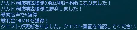 クエスト更新!