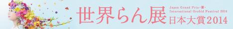 世界らん展日本大賞2014 公式バナー