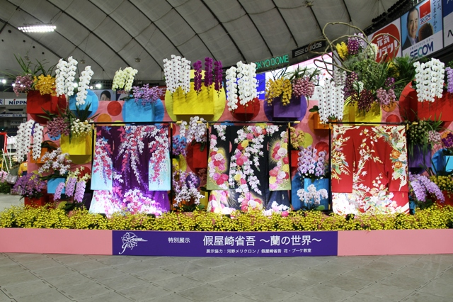 特別展示 假屋崎省吾 蘭の世界