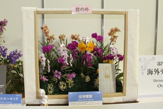 海外テーブルディスプレイ トロフィー賞 「窓の外」 佳琦蘭園