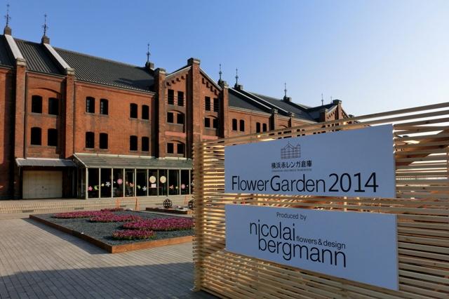 Flower Garden 2014