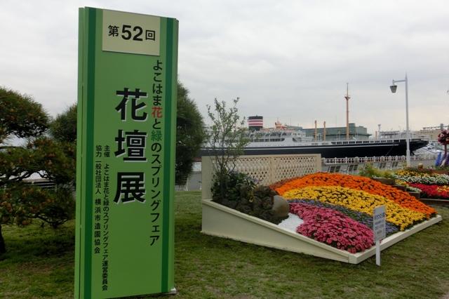 第52回 よこはま花と緑のスプリングフェア 花壇展