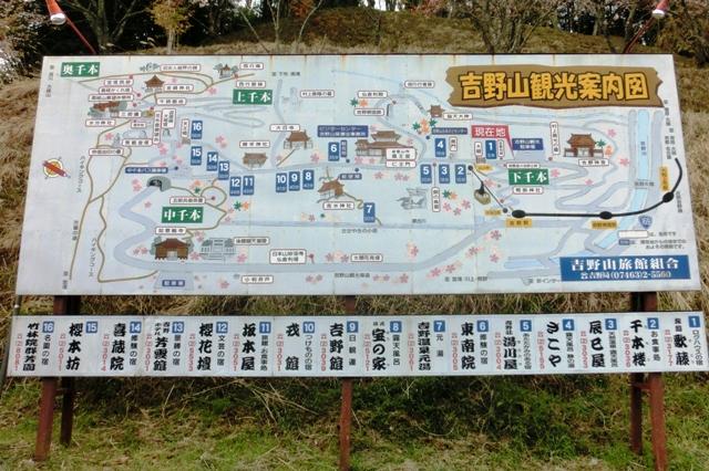 吉野山観光案内図