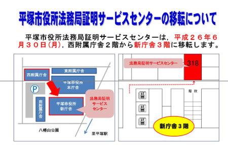 平塚新庁舎法務局証明サービス