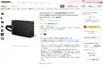Anker_USB_5Port_ACAdapter_001.png