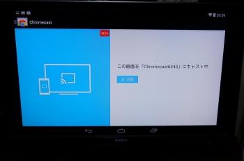 Cheomecast_update17_006.jpg