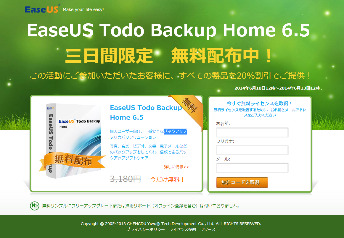 Easeus todo backup home 2 0 2.5