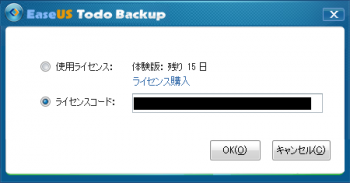 EaseUS_Todo_Backup_Home_014.png