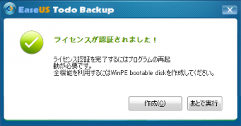 EaseUS_Todo_Backup_Home_015.png