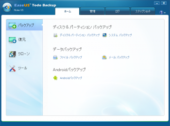 EaseUS_Todo_Backup_Home_017.png