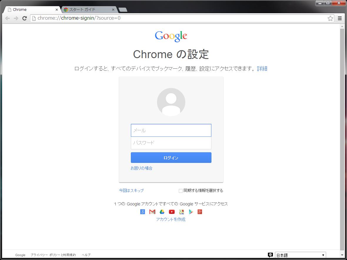 ダウンロード Google Chrome Canary