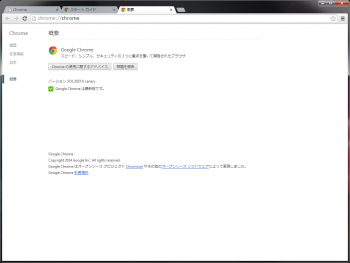 Google_chrome_canary_64bit_009.png