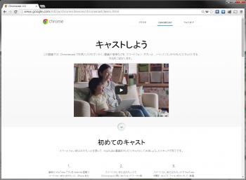Google_chromecast_203.png