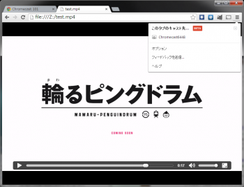 Google_chromecast_205.png