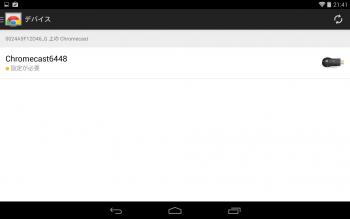 Google_chromecast_501.png