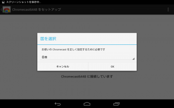 Google_chromecast_503.png