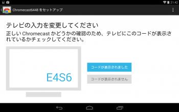 Google_chromecast_505.png