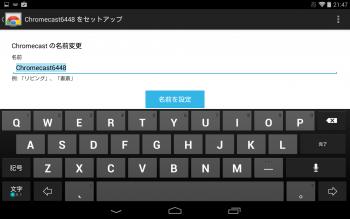 Google_chromecast_506.png