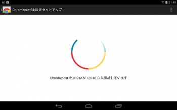 Google_chromecast_508.png