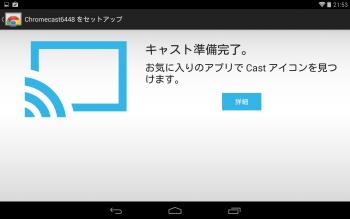 Google_chromecast_509.png