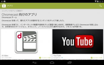 Google_chromecast_513.png