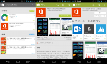 Microsoft_Office_Mobile_002.png