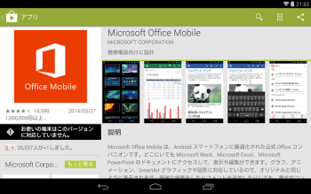 Microsoft_Office_Mobile_Androd_Tablet_000.png