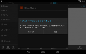 Microsoft_Office_Mobile_Androd_Tablet_002.png