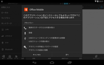 Microsoft_Office_Mobile_Androd_Tablet_004.png