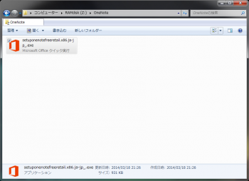 Microsoft_OneNote_002.png