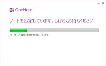 Microsoft_OneNote_007.png