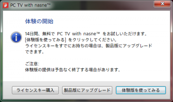 PC_TV_with_nasne_015.png