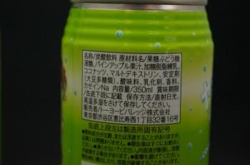 Toaru_yashinomi_cider_039.jpg