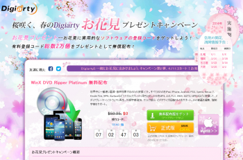WinX_DVD_Ripper_Platinum_2014_spring_001.png