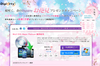 WinX_DVD_Ripper_Platinum_2014_spring_004.png