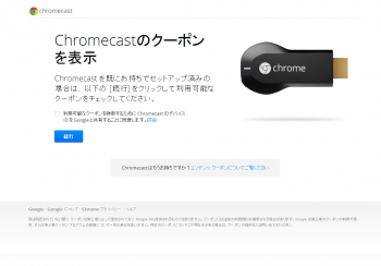 chromecast_coupon_001.png