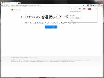 chromecast_coupon_005.png