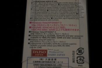 daiso_SD_CardReader_004.jpg