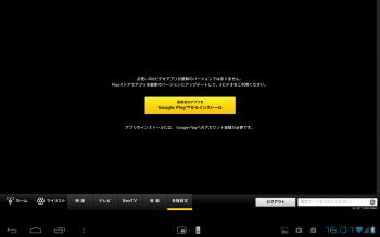 docomo_d-video_update_000.png