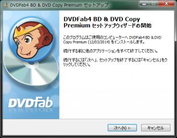 dvdfab4_BD_DVD_copy_premium_011.png