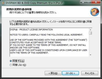 dvdfab4_BD_DVD_copy_premium_012.png
