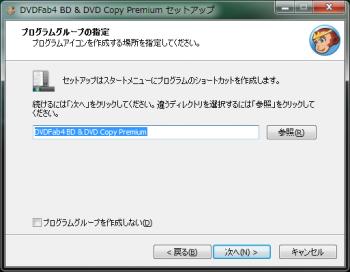 dvdfab4_BD_DVD_copy_premium_014.png
