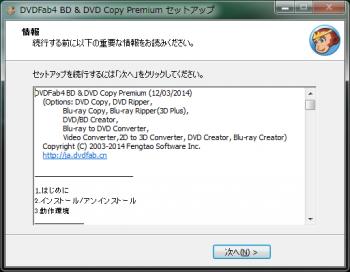 dvdfab4_BD_DVD_copy_premium_017.png