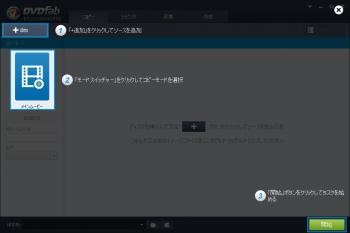 dvdfab4_BD_DVD_copy_premium_023.png