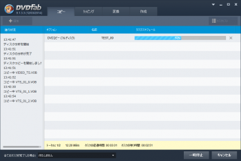 dvdfab4_BD_DVD_copy_premium_028.png
