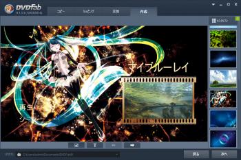dvdfab4_BD_DVD_copy_premium_053.png