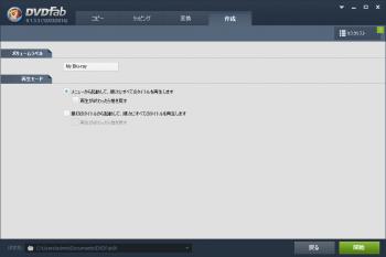 dvdfab4_BD_DVD_copy_premium_057.png