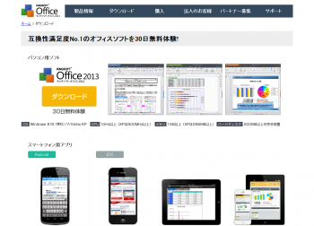 kingsoft_office_suite_free_2013_001.png